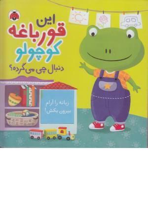 تقویت زبان انگلیسی از طریق کارتون 3