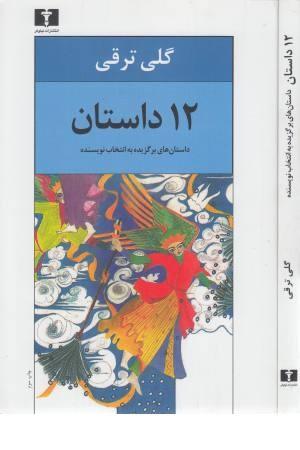 12 داستان