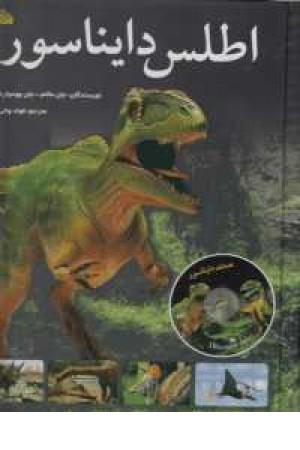 اطلس دایناسور،همراه دی وی دی