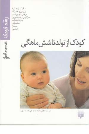 رشد کودک(کودک از تولد تا شش ماهگی) پیدایش