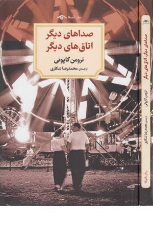 دفتر یادداشت پارچه ای بی خط(3طرح)زرکوب جیبی کتابدار توس