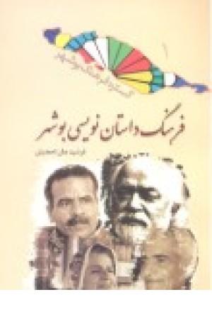 فرهنگ داستان نویسی بوشهر