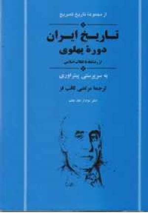 تاریخ ایران دوره پهلوی