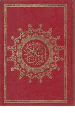 قرآن کریم (آبی)
