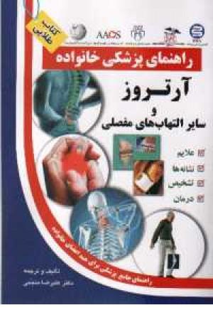 راهنمای پزشکی (آرتروز)
