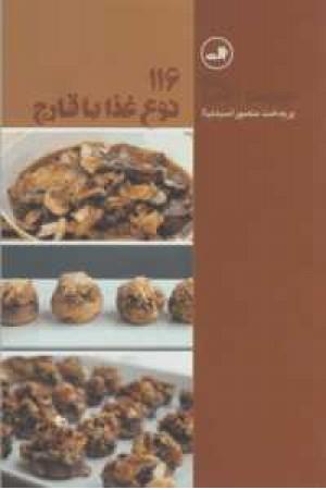 مدرسه آشپزی(116نوع غذا با قارچ)