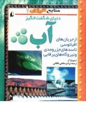 منابع انرژی(1)آب