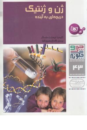 چرا و چگونه 43 (ژن وژنتیک دریچه ای به آینده)