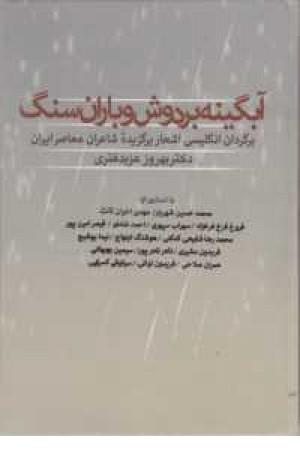 آبگینه بر دوش و باران سنگ(برگردان انگلیسی اشعار برگزیده شاعران معاصر...2زبانه)
