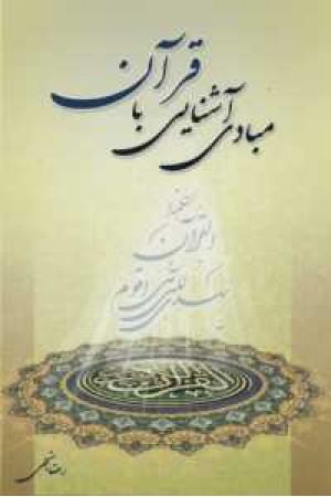مبادی آشنایی با قرآن
