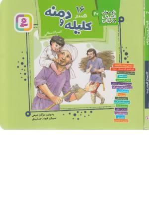 کتاب سخنگو قصه های کلیله و دمنه