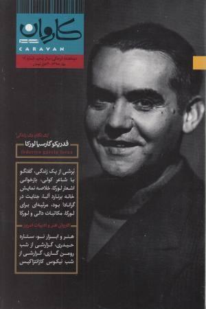مجله کاروان