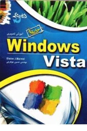 آموزش تصویری ویندوز ویستا عابد