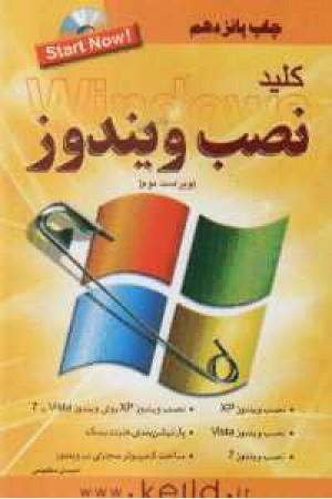کلید نصب ویندوز(زبانهای دنیا)