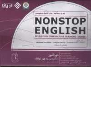 cd non stop english