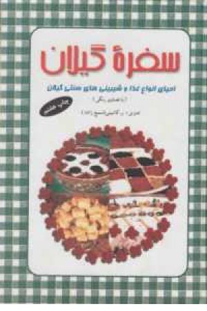 سفره گیلان(احیای انواع غذاوشیرینی های سنتی گیلان)