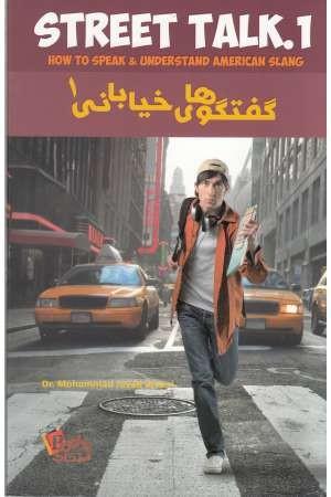 گفتگوهای انگلیسی خیابانی 1