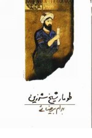 طومار شیخ شرزین(روشنگران)