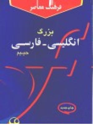 فرهنگ بزرگ انگلیسی به فارسی حییم