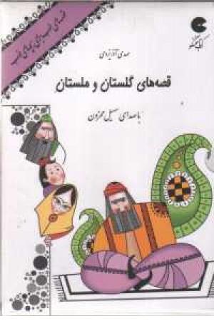 کتاب سخنگو گلستان و ملستان - باقاب
