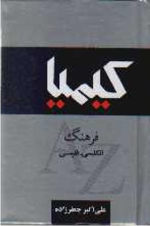 فرهنگ جیبی انگلیسی به فارسی کیمیا