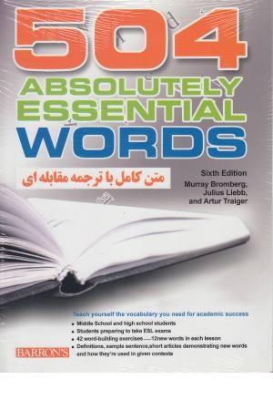 راهنمای 504 واژه