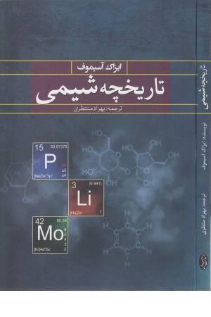 تاریخچه شیمی