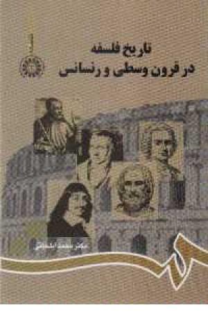 تاریخ فلسفه در قرون وسطی و رنسانس 753