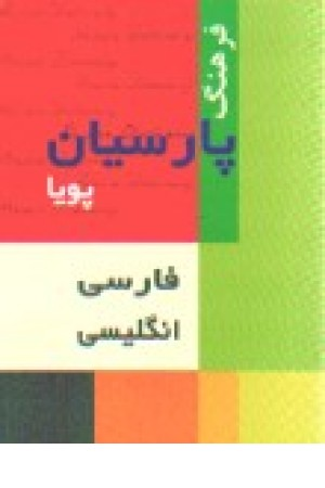 فرهنگ پارسیان پویا فارسی انگلیسی