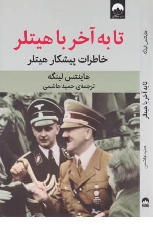 تا به آخر با هیتلر