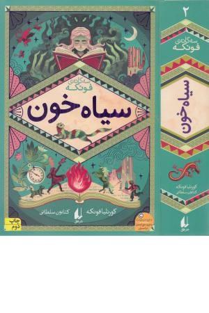 آشنایی با معماری مسکونی ایرانی(گونه شناسی درونگرا)