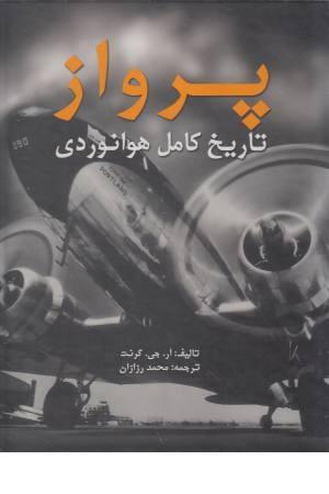 پرواز (تاریخ کامل هوانوردی)