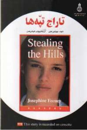 دوزبانه stealing the hill