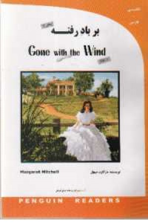 ترجمه gone with the wind 2