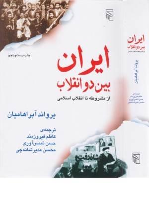 ایران بین دو انقلاب: درآمدی بر جامعهشناسی سیاسی ایران معاصر