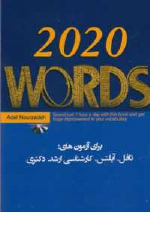 2020words(toefl/ielts/master/phd)