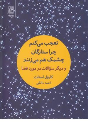 تعجب می کنم چرا ستارگان چشمک هم می زنند (و دیگر سوالات در مورد فضا)
