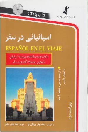 اسپانیایی در سفر(استاندارد)