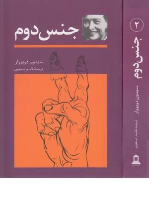 جنس دوم(2جلدی)