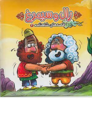 باباطاهر - غنچه های پارسی