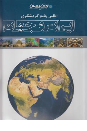 اطلس جامع گردشگری ایران و جهان