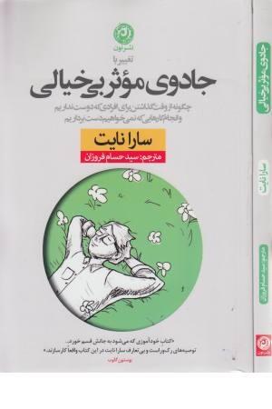 dictionary Collection-پاسارگاد