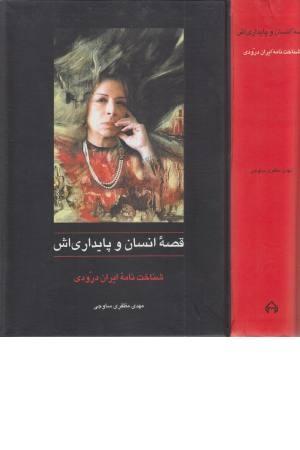 قصه انسان و پایداری اش (شناخت نامه ایران درودی)