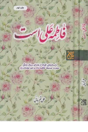 فاطمه علی است (داستان هایی کوتاه از بلندای زندگی حضرت صدیقه طاهره و...)