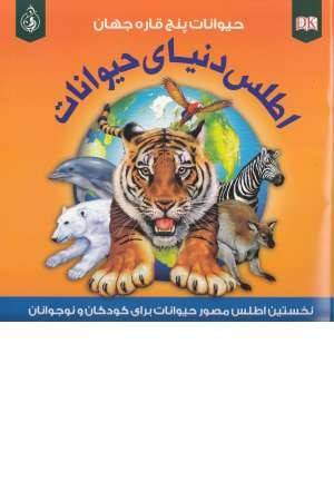 اطلس دنیای حیوانات(حیوانات 5قاره جهان)