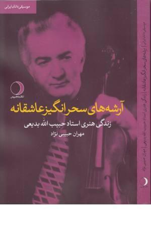 آرشه های سحرانگیز عاشقانه (زندگی هنری ...حبیب اله بدیعی)موسیقی دانان ایرانی