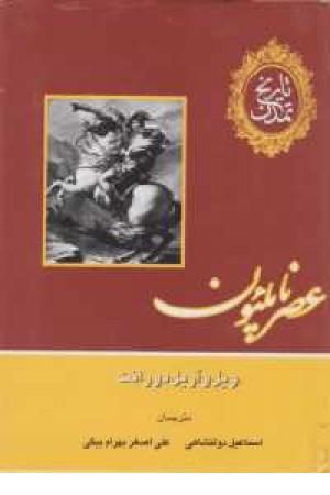تاریخ تمدن 11جلدی