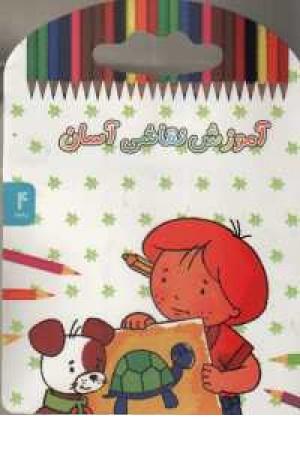 آموزش نقاشی آسان چهار ساله