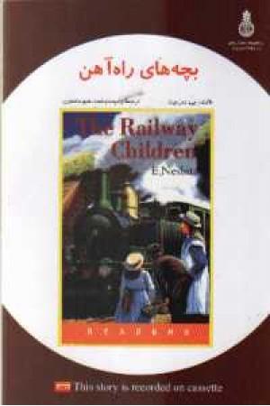 دوزبانه the railway children