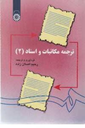 ترجمه مکاتبات و اسناد ج2